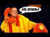Обама позвонил  в Москву по красному телефону