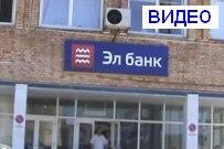 24 мая 2011 - Открытие Эл банка в Тольятти