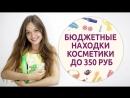 Бюджетные находки косметики до 350 рублей [Шпильки | Женский журнал]