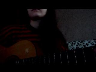 Канцлер Ги - Я привыкаю к свободе (cover Настасья)