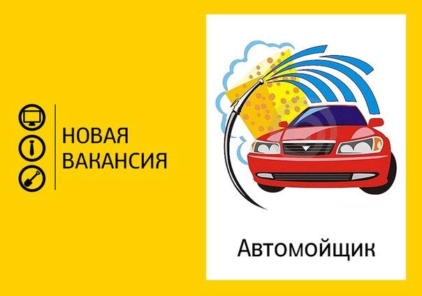 самого вакансии автомойщика в екатеринбурге альгинат Екатеринбурге