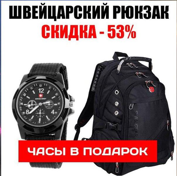 Мужики, распродаем остатки склада Швейцарских рюкзаков со скидкой 53%