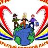 """Детский Полевой Лагерь """"Будущее России"""""""