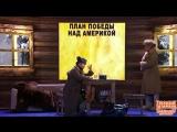 Американский сериал - Уральские Пельмени