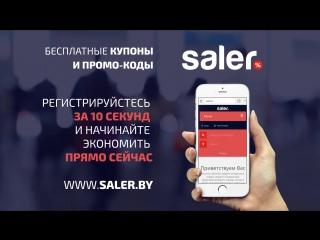 Бесплатные купоны и промо-коды на сайте www.saler.by
