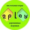 2Play (настольные игры, деревянные игрушки)