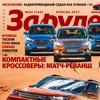 Журнал За Рулем Украина