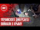 Украинского диверсанта поймали в Крыму
