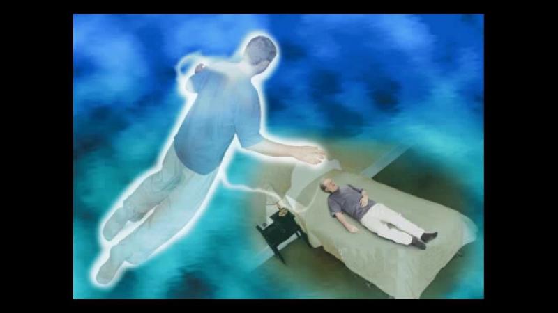 Роберт Монро - Практические рекомендации по выходу из тела (Часть 1)
