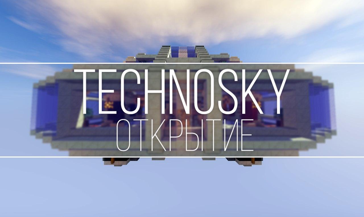 Открытие TechnoSky!