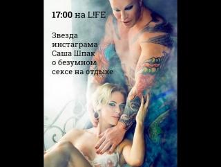 Звезда инстаграма Саша Шпак о сексе на отдыхе