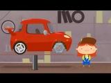 Мультики для детей про машинки, автосервис и правила дорожного движения_ Доктор Машинкова и спорткар
