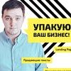 Иван Родионов | маркетинг кит, КП, Landing Page