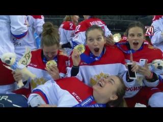 Универсиада-2017. Женщины. Финал. Канада - Россия 1:4. Вокруг матча