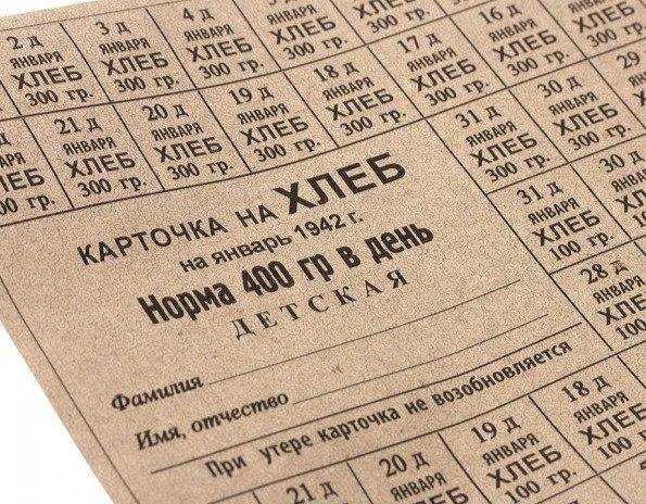 В советское время фото талон на хлеб