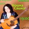Кошка Сашка в Воронеже (9.04.2017)