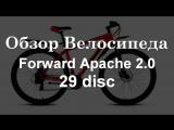 Обзор Велосипеда Forward Apache 2.0 29 disc