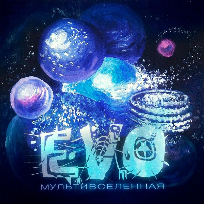 Новый альбом EVO - Мультивселенная (2017)