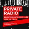 26 сентября Private Radio   16 тонн
