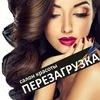 Салон красоты ПЕРЕЗАГРУЗКА СПб  982-62-41