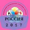 Финал  Воздушная Атлетика - 2017, Россия