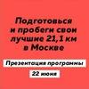 I LOVE RUNNING Санкт-Петербург — школа бега