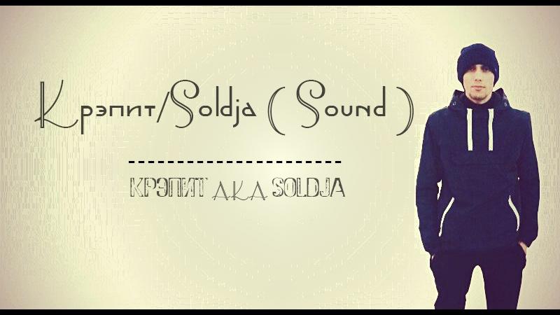 Кэпит aka Soldja ( Отрывок )