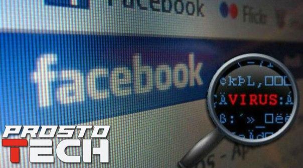 Всоциальная сеть фейсбук ввиде SVG-картинки распространяется новый вирус
