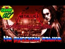Metallica Nothing else matters Russian cover На русском языке HD 1080p