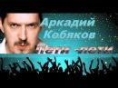 Обалденно Аркадий Кобяков Лети лети