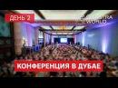 Конференция в Дубаи Russian translation День 2 Questra World