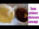 Крем Ганаш из Белого и Молочного шоколада