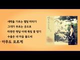 Anda - 아무도 모르게..Саимдан, дневник света  OST Part.9