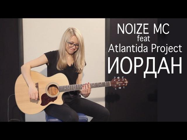 Как играть Noize MC feat. Atlantida Project - Иордан | Разбор и cover COrus Guitar Guide 51
