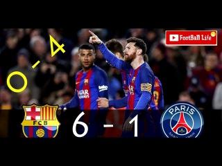 Барселона 2017 смотреть онлайн