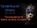 Hellblade: Senua's Sacrifice ► Прохождение 2 (Озвучка на русском) ► Охота На Бога Иллюзий
