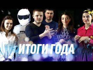 Обращение Арсена – Год каналу – Итоги