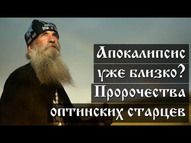 Апокалипсис уже близко Пророчества оптинских старцев