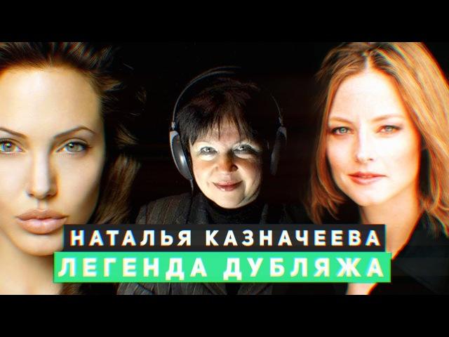ДУБЛЯЖ - Наталья Казначеева - легенда дубляжа. Русский Голос Анджелины Джоли
