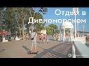 Отдых в Дивноморском - пляжи поселка