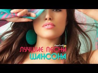 ЛУЧШИЕ ПЕСНИ РУССКОГО ШАНСОНА музыка для души Новинка 2017