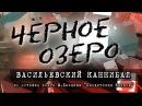 Васильевский каннибал Чёрное озеро 1 ТНВ