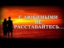💗 10 душевных песен о ЛЮБВИ и РАЗЛУКЕ 💗
