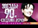 Звёзды 90 х Светлана Рерих ✩ Все Песни ✩