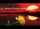 АХ, ЗАЧЕМ БОЛИТ ДУША - красивые, душевные песни о любви сборник 2017