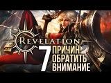 Revelation - 7 причин обратить внимание