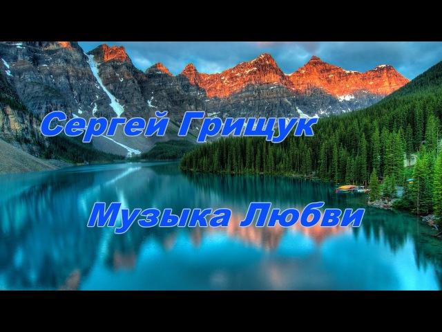 Сергей ГРИЩУК ♫ СБОРНИК 6 видео ♫Красивая музыка ЛЮБВИ