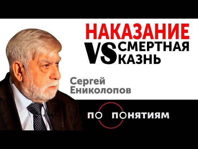 Наказание VS Смертная казнь, Злость Ненависть По понятиям Сергей Ениколопов