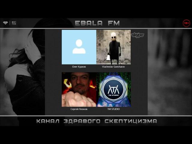 EBALA FM ЮРИЙ ТИМОВСКИЙ ОЛЕГ КУРКОВ ЗАГАДКИ ЦИВИЛИЗАЦИИ 18