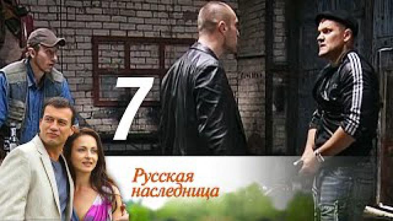 Русская наследница. 7 серия (2012). Мелодрама, детектив @ Русские сериалы